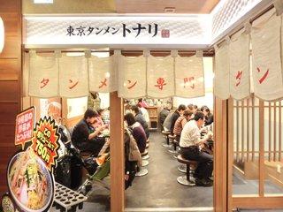 東京 駅 ラーメン ストリート