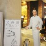 北海道牛乳カステラ - 辻口シェフがお出迎え