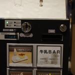 北海道牛乳カステラ - 自販機