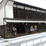 古橋酒造 - 津和野駅から徒歩5分ほど