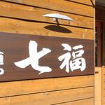 麺や七福 - JR線「平塚駅」の西口を降りて、徒歩12分