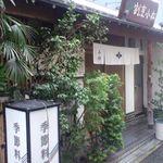 Komatsu - 外観