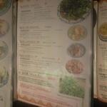 バーン・リムナーム - 夜メニュー一部。御馴染みのタイ料理から、このお店ならではの味も