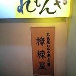 Hiroshimafuuokonomiyakiremonya - 地下1階です