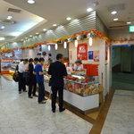 551蓬莱 JR新大阪駅店 -