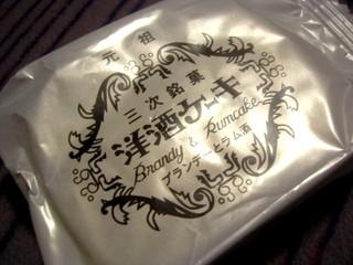 三上貫栄堂 - 洋酒ケーキ