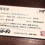 ソウルガーデン - 201311 静岡そだちの認定証