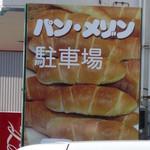 パン・メゾン - 駐車場の看板