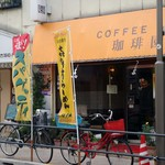 珈琲園 - 門前仲町と越中島の中間くらいの場所。