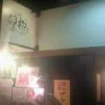 京料理 卯柳 - 先斗町の高級なお店の連なる中にあります。店内から鴨川が見えます