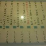 京料理 卯柳 - 日本酒地酒メニュー。他に白ワインなども置いています