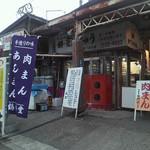 23486629 - 和菓子屋さんとは最初気づかない外観です(^o^;