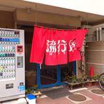 流行屋 - お店の外観です。赤い暖簾が目印です。