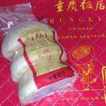 23488578 - 重慶肉まん(大)3ヶ入 1,200円