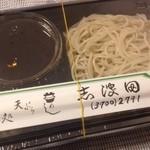志波田 - せいろそば(500円・2013年12月)は持ち帰りで