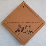 珈琲の観世 - 2014.01.05 お店の看板