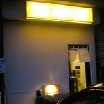 麺屋 高橋 - '09・09・28 外観