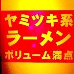 ラブメン楽々 - ヤミツキ系ラーメン