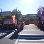 こんにゃくパーク - 富岡インターから車で約10分のところにある「こんにゃく博物館」