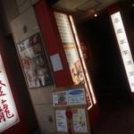 紅燈籠 -