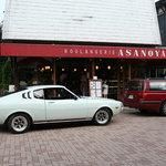 ブランジェ浅野屋 - 軽井沢 旧道店外観 古いセリカが似合っています。