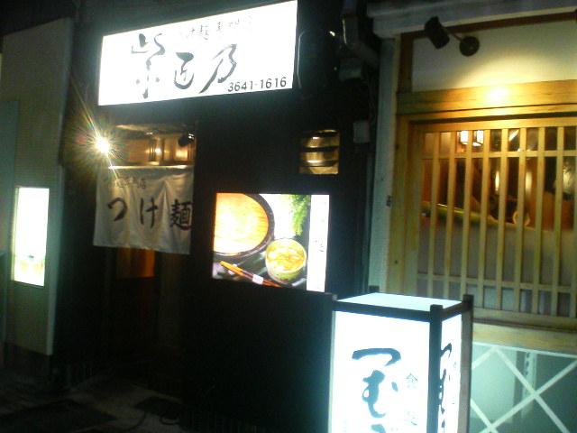 つけ麺 紫匠乃 門前仲町店