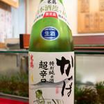 東家 - 米鶴 かっぱ特別純米 超辛口
