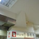豆腐茶屋がんこ - ここらへんで立食にゃう(・´з`・)