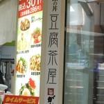 豆腐茶屋がんこ - メニューは この他にもありますにゃ♪