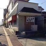 広島風お好み まっちゃん - 出入口前のスペースは駐車場ではありません。
