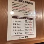 まきの - 2014年1月15日より100円UPのお知らせ