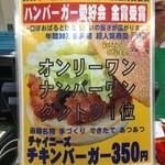 ラッキーピエロ - 函館にラッキーピエロありですね