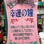 ラッキーピエロ - お店コンセプトが「森の中のメリーゴーランド」