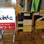 お食事・喫茶 ちぇれんこ - 新庄駅と直結されています。