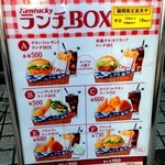 ケンタッキーフライドチキン 渋谷公園通り店 -