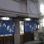 2351082 - 創業98年目の八栄亭