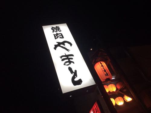 やまと 伊川谷店