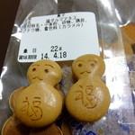 ぜいたく豆本舗 - 飾らないおやつ:賞味期限2014.04.18(2013.12月)