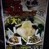 鶏一匹屋 心斎橋店