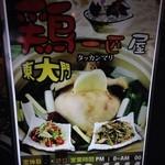 鶏一匹屋 心斎橋店 -