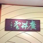 廣井堂 - 店内にも古い看板