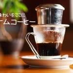 モティティ - ベトナムコーヒー