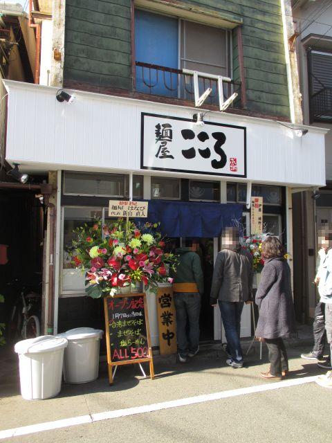 麺屋こころ 大岡山本店