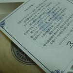 ホレンディッシェ・カカオシュトゥーベ ルクア イーレ店 - バウムクーヘン1050円♪箱のサイズは148×148×H53㎜