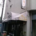 トミーパート2 - 店舗外観