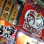 喃風 明石駅前店 - どろ焼・鉄板ダイニングと真中に赤でドーンて派手な看板があります。