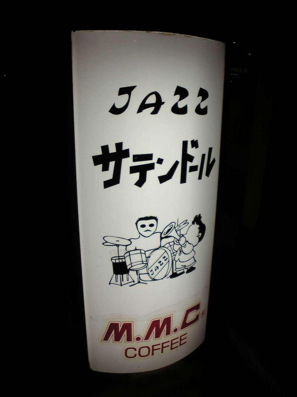 ジャズ喫茶 サテンドール