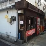鉄輪豚まん本舗 - 表通りから一歩入った路地裏に店はあります。