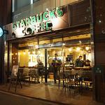 スターバックス・コーヒー - スターバックスコーヒー 四ツ谷3丁目店