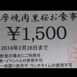 薩摩焼肉 黒桜 - 今日も、次回使える『1500円割引券』貰っちゃった~♪(^o^)丿
